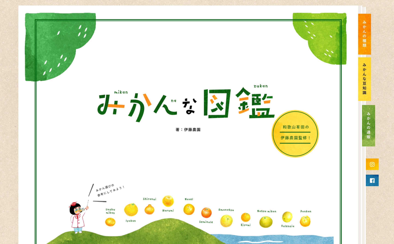 みかん・柑橘のことなら「みかんな図鑑」|伊藤農園