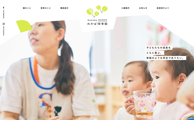 わかば保育園|大阪府羽曳野市にある企業主導型保育園