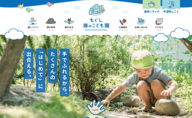 もぐし海のこども園|熊本県天草市牛深町の保育園