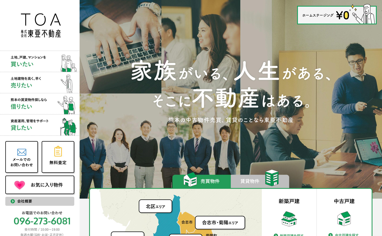 熊本で不動産をお探し・売買ならTOA|東亜不動産